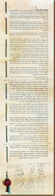 declaration israel