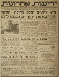 yediot-ahronot-_-edition-de-lindependance-mai-1948