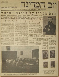 yom-hamedina_-edition-de-lindependance-mai-1948